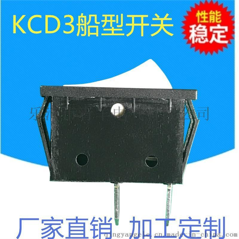 翹板船型開關 D3 大電流