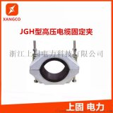 JGH-01高压电缆固定夹 单芯