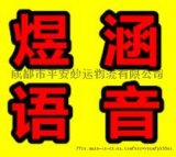 糖炒山楂广告录音制作录音广告宣传