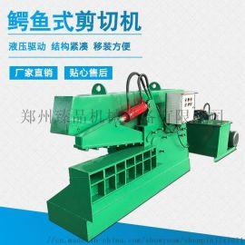 废金属薄板剪断机不锈钢液压鳄鱼式剪刀机