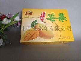 常州金翎天地盖芒果包装盒