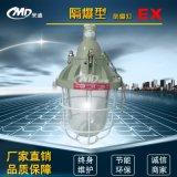 隔爆型防爆灯MIDBCD免维护LED防爆灯