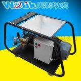 沃力克WL1570工业高压清洗机 WL2070工业高压清洗机 设备清洗用