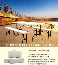 吹塑折叠桌椅、餐桌椅(DN-BM-02)