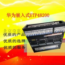 华为ETP48200A嵌入式直流电源48v200A