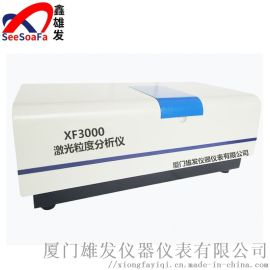 XF3000激光粒度分布仪