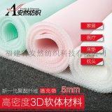 安然 3D材料 三明治网布加厚 婴童保洁垫 3D床垫材料 3d软体材料 水洗透气