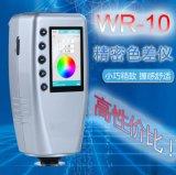 颜料色差检测仪 塑料色差计 快速便携式色差仪 WR-10