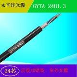 【太平洋】 GYTA-24单模光纤 室外通信光缆