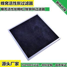 全國供應活性炭過濾板 板式活性炭顆粒過濾器廠家
