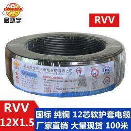 厂家直销 金环宇电线电缆 国标纯铜RVV 12*1.5平方 电源护套线