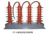 组合式过电压保护器(YT-V系列)