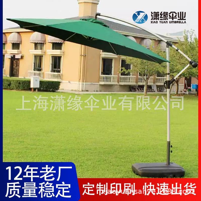 側立傘 戶外側立庭院傘 公園會所咖啡館用廣告傘 戶外大傘 易安裝