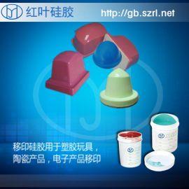 仿德国进口原料生产的液体硅胶623移印硅胶