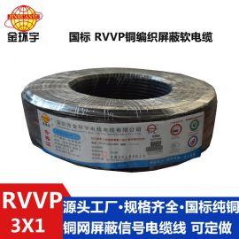 厂家直营 金环宇电缆 三芯RVVP 3X1.0铜屏蔽线 控制音频信号线