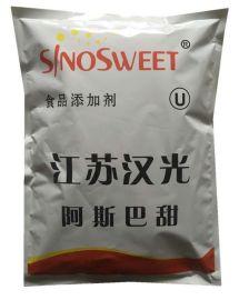 现货供应食品级汉光阿斯巴甜批发价格 ,含量99 国产 包装一公斤