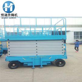 液压铝合金升降机 剪叉移动式升降机平台 定做电动高空作业车