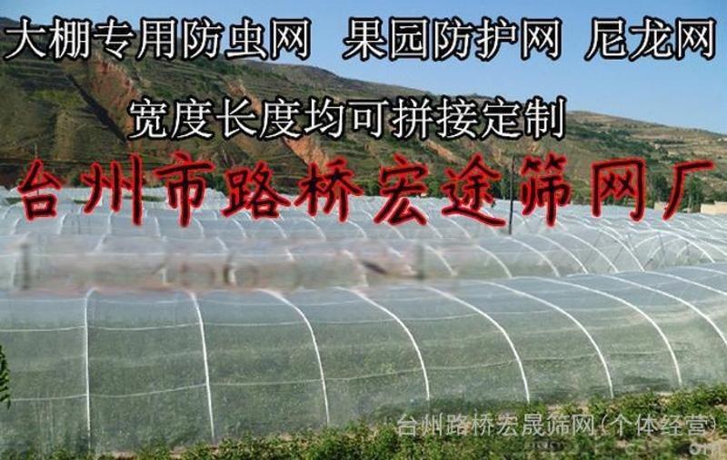 防虫网、塑料纱网、蔬菜大棚防虫网、防虫网罩