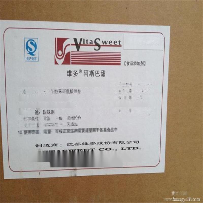 阿斯巴甜包装25公斤每桶食品级维多阿斯巴甜山东厂家供应