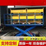 北京德望液压升降平台 升降货梯 小型卸货升降平台 液压升降机