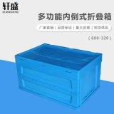 轩盛,内倒式折叠箱600-320,方形折叠收纳箱