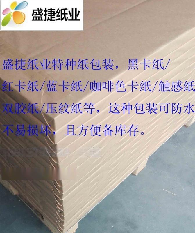 供应2.0蓝底白卡纸 2MM双胶纸 1.5MM黑卡纸板特种纸白卡纸双胶纸