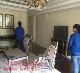上海新装修除甲醛,上海装修甲醛超标治理公司