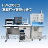 高頻紅外碳硫分析儀 (HW2008)