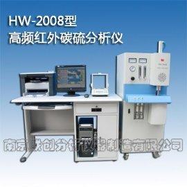 高频红外碳硫分析仪 (HW2008)