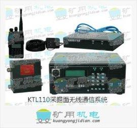KTL113采掘面无线通信系统