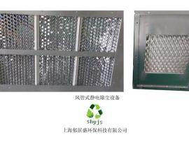 中央空调风管静电除尘设备及光氢离子设备