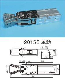 机械手夹具2015S