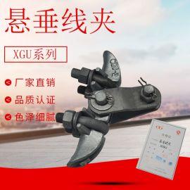 热镀锌悬垂线夹XGU-4 悬垂线夹厂家