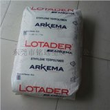 美國進口 EMMA乙烯-甲基丙烯酸甲酯