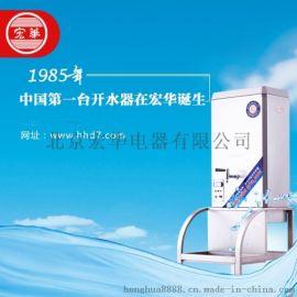 北京校园不锈钢开水器?北京宏华电器产品很靠谱