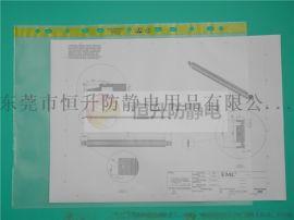 防静电11孔文件袋 防静电A3A411孔文件袋