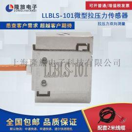 LLBLS-101微型拉压力传感器