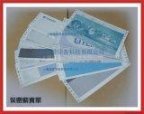 保密工資單,密碼信封印刷上海廠家直銷輪轉機印刷