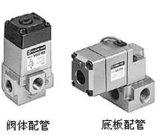 SMC电磁阀VS3135-024 VS3135-025P