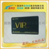 深圳VIP鑽石卡公司,VIP鑽石卡價格,VIP鑽石卡製作 舉報