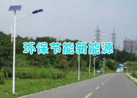 丹阳路灯头,LED太阳能路灯