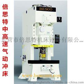 25吨冲床 倍思特JH21系列数控气动冲床 医疗器械冲压配件专用