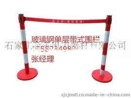 玻璃钢单层带式围栏的价格、图片、使用方法,石家庄金淼电力器材有限公司生产