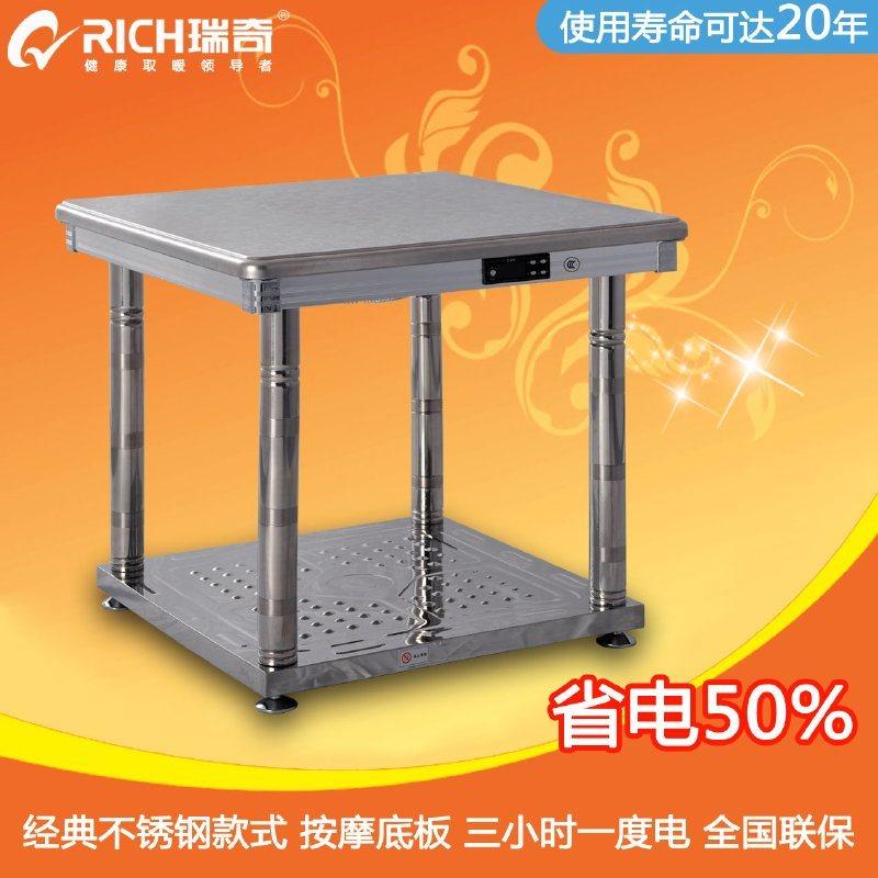 湖南瑞奇S5-180多功能智能家居电取暖桌烤火桌