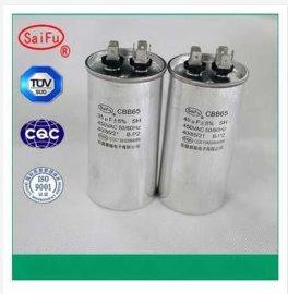 供應賽福牌CBB65電容器,鋁殼電容器,空調電容器35UF