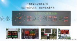 PM2.5空气质量实时监测LED显示屏