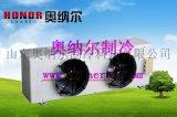 冷風機-優質廠家山東奧納爾子