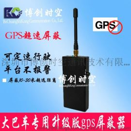 gps信号屏蔽器,防止汽车定位限速行驶干扰屏蔽