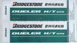 山东轮胎标签印刷制作威海地区轮胎标签印刷