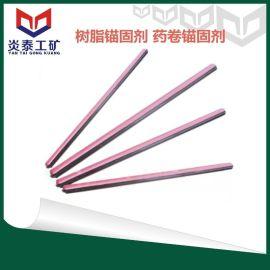 矿用树脂锚固剂【2335、2360 】可定制长度